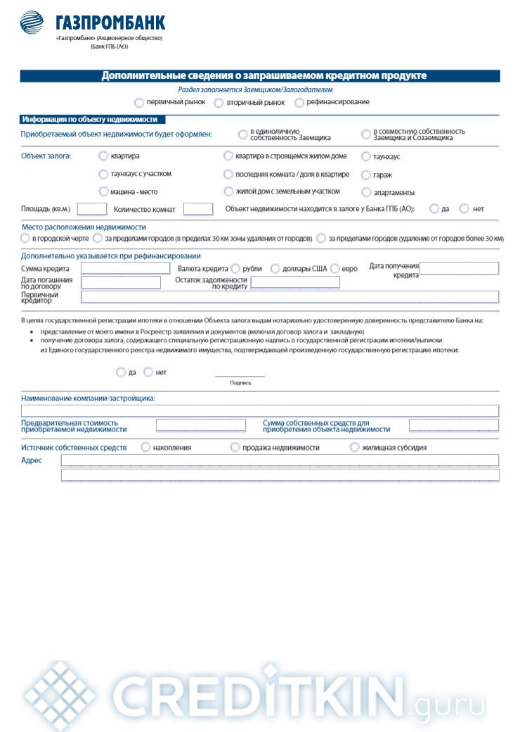 возрождение банк документы для кредита оформить заявку на кредит каспи банк