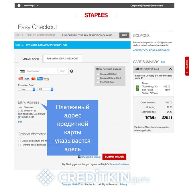 Платежный адрес кредитной карты