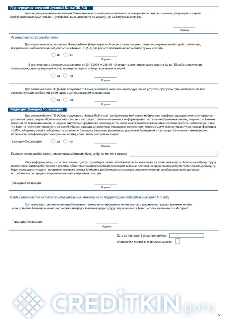 Запрос на кредит во все банки онлайн бесплатно