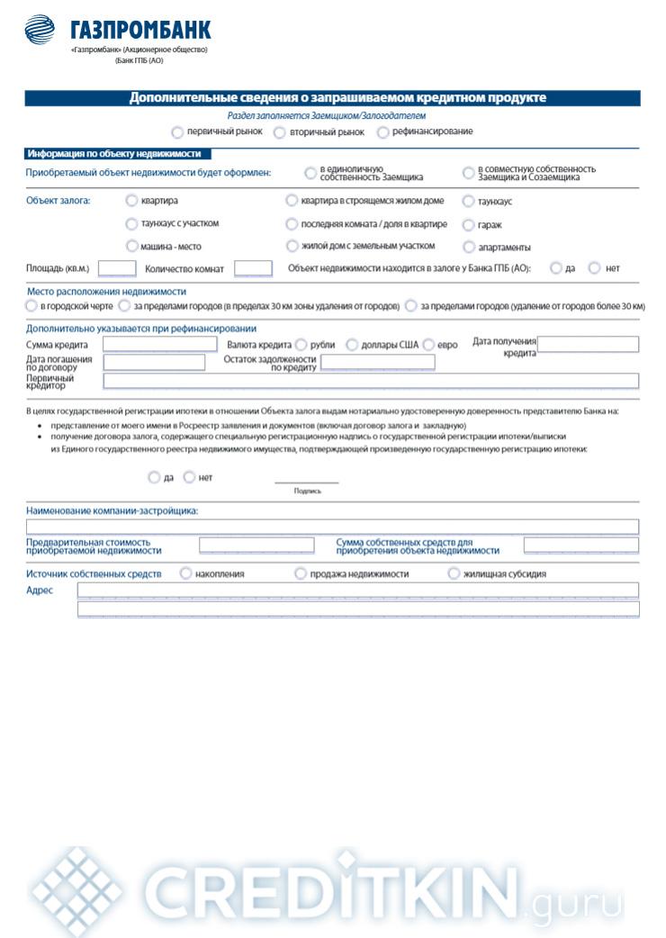 газпромбанк кредит номер телефона карта космос от хоум кредит подробные условия