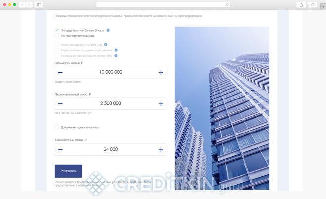 Использование кредитного калькулятора при заполнении онлайн-заявки