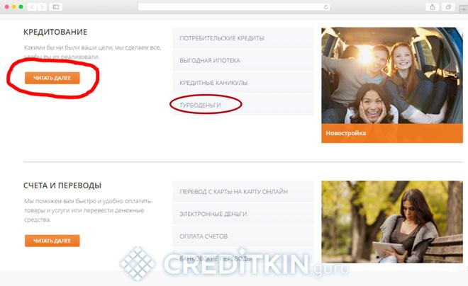 «Промсвязьбанк» - экспресс-кредит «Турбоденьги»