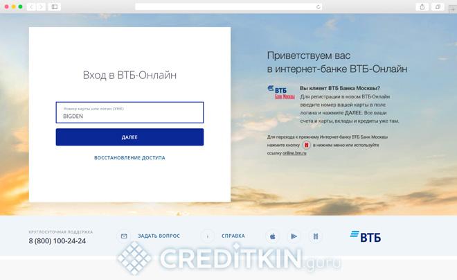 Получение информации по ипотеке черезВТБ Онлайн