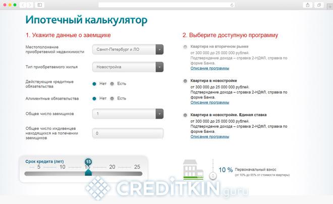 Изображение - Порядок оформления ипотеки в мтс банке - преимущества и недостатки 01mokap-kreditkinkalk