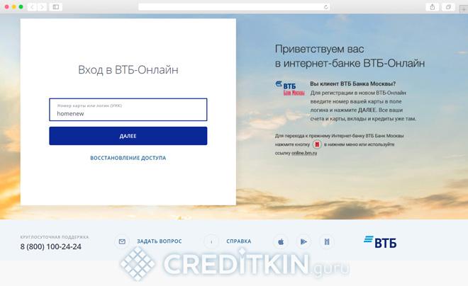 втб пермь официальный сайт ипотека