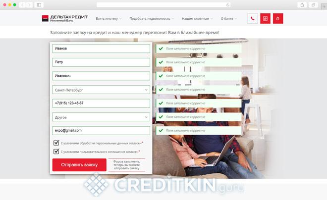 Как оформляется кредит