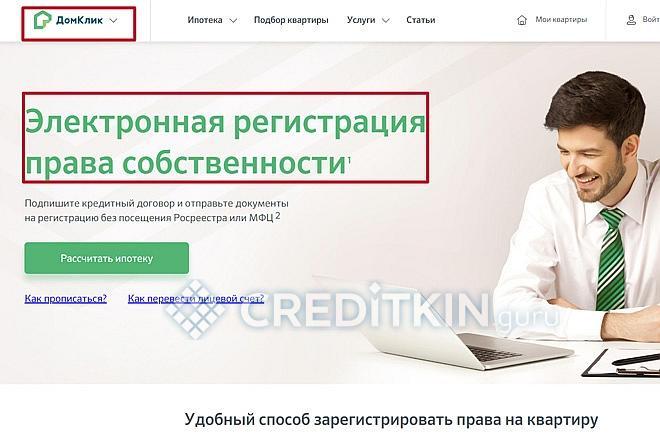 Что такое электронная регистрация сделки