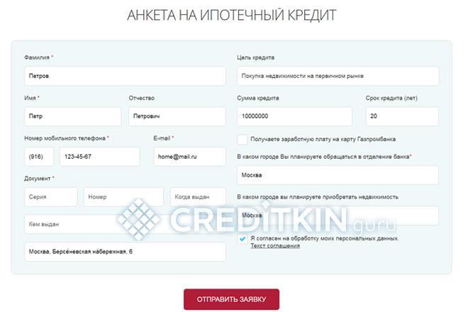 Необходимые документы и как взять кредит в «Газпромбанке»