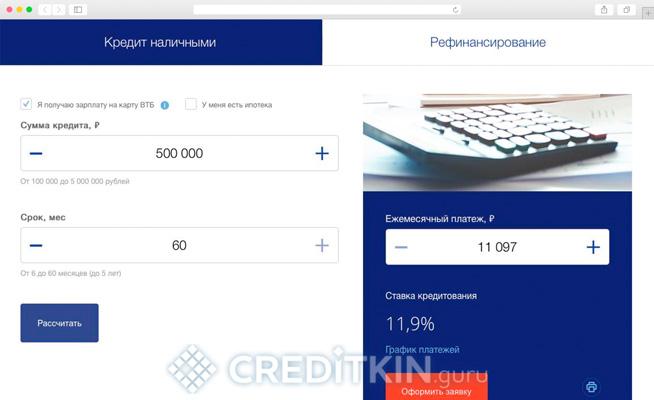 Онлайн-калькулятор ВТБ