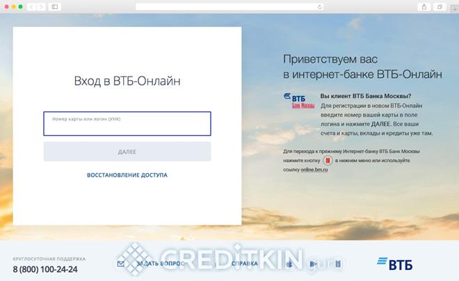 Как оплатить ипотеку банк втб 24 официальный сайт личный кабинет инструкция