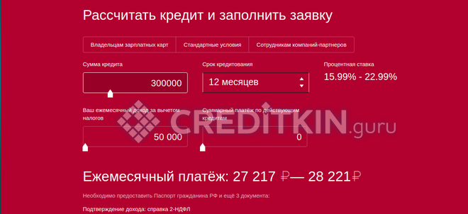 Рассчет кредита в Альфа Банке