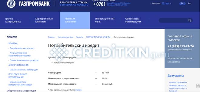Кредит в «Газпромбанке»