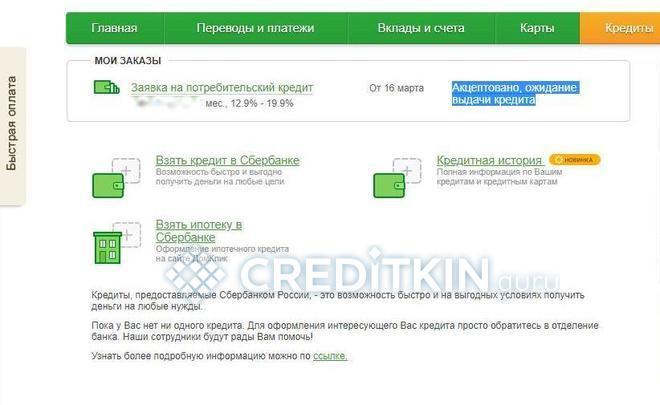 оплата кредита альфа банк по номеру договора