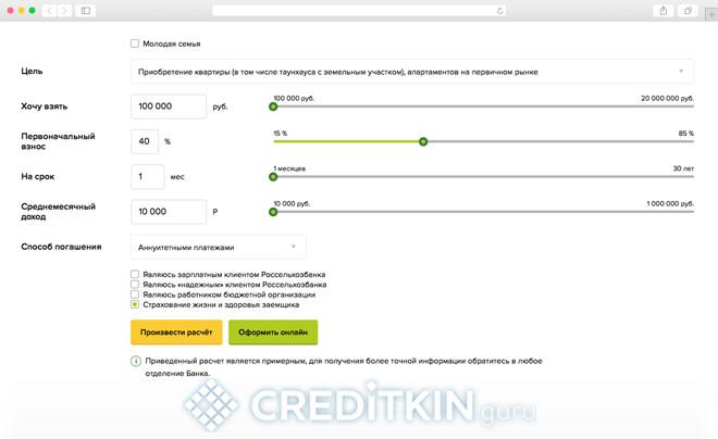 Подать онлайн заявку на ипотеку в Россельхозбанке