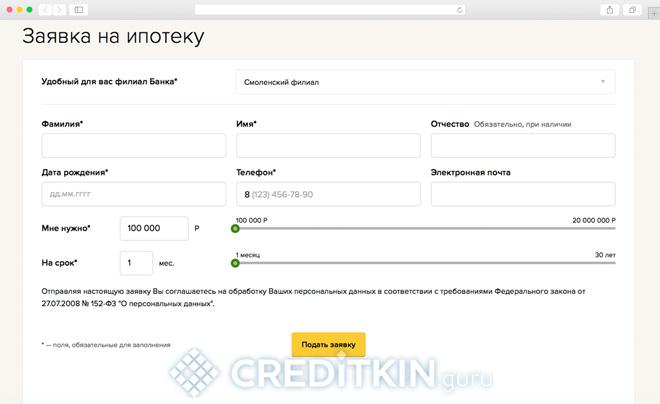 Онлайн заявка на ипотеку в россельхозбанке