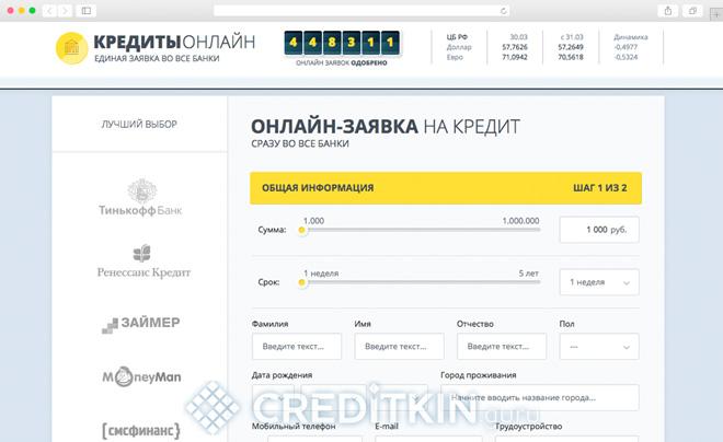 Онлайн заявка на кредит во все банки сразу