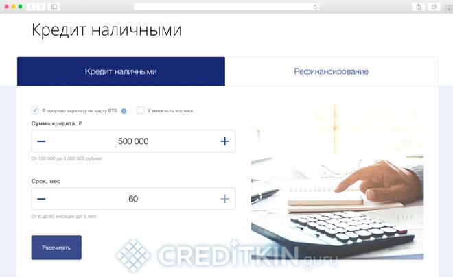 Онлайн заявка на кредит наличными в банки