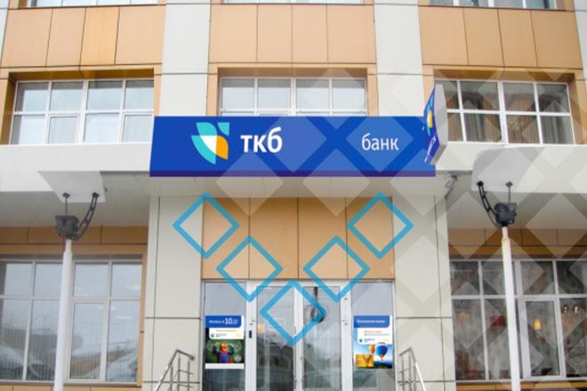Рефинансирование ипотеки в «ТрансКапиталБанке»
