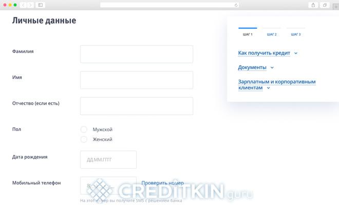 Как составить онлайн заявку в банки