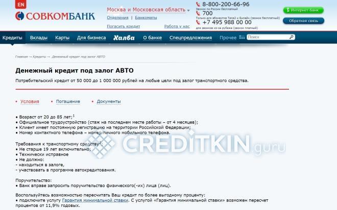 Лучшие банки, где можно получить в кредит наличными 500 тыс. рублей