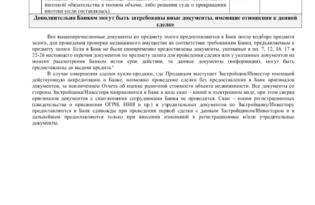 Изображение - Банк открытие ипотека Perechen-dokumentov-po-predmetu-zaloga3-bank-Otkrytie.docx-Google-Disk-Google-Chrome-315x205