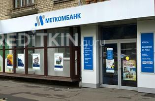 Ипотека от Меткомбанка