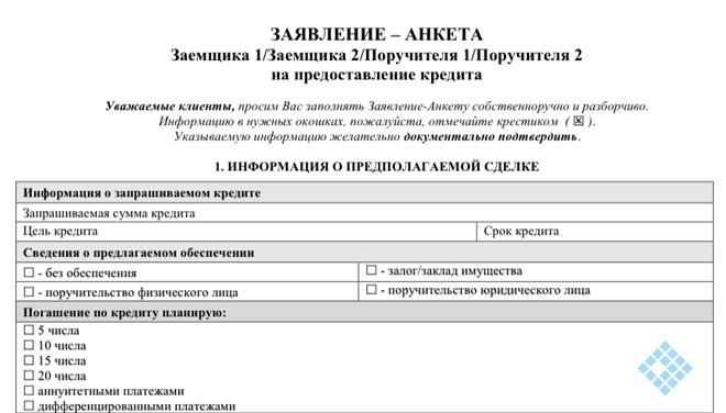 Заявление на ипотеку в Россельхозбанке онлайн