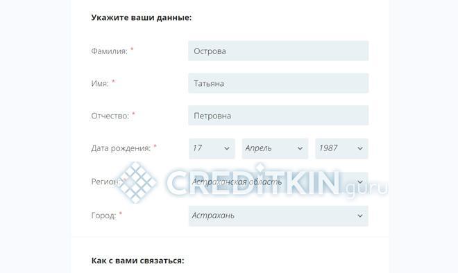 Получение кредита на 200 тысяч рублей