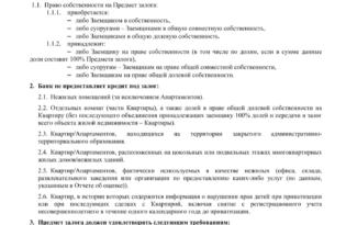 Изображение - Банк открытие ипотека Trebovaniya-k-predmetu-zaloga1-bank-Otkrytie.docx-Google-Disk-Google-Chrome-315x205