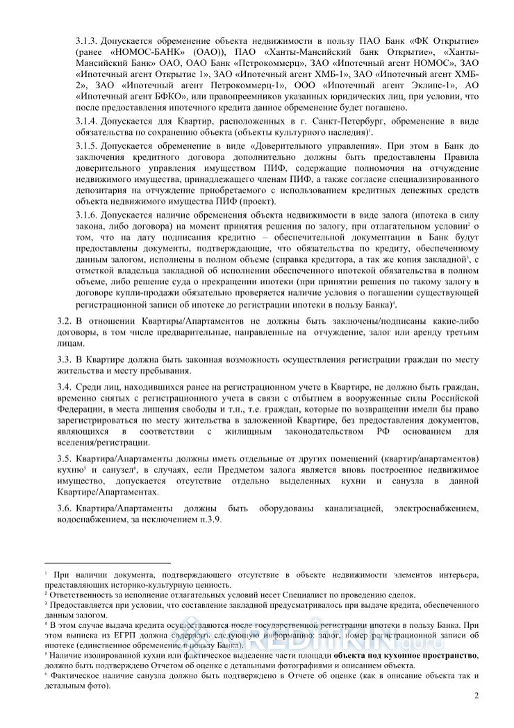 Банк открытие документы на кредит