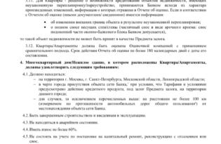 Изображение - Банк открытие ипотека Trebovaniya-k-predmetu-zaloga3-bank-Otkrytie.docx-Google-Disk-Google-Chrome-315x205