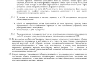 Изображение - Банк открытие ипотека Trebovaniya-k-predmetu-zaloga5-bank-Otkrytie.docx-Google-Disk-Google-Chrome-315x205