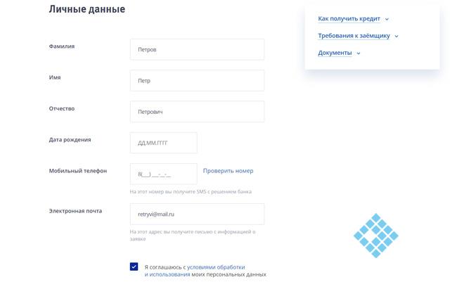 Особенности онлайн-заявки