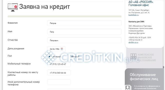 Кредит на 200 тысяч рублей