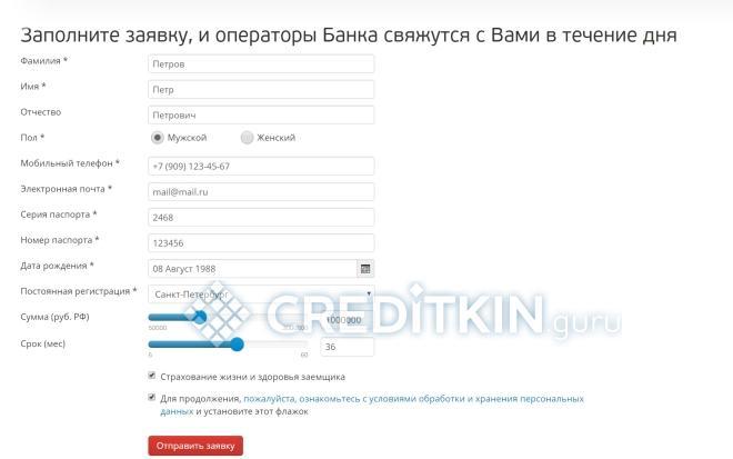 Банки, предлагающие кредиты наличными на сумму 1 500 000 рублей
