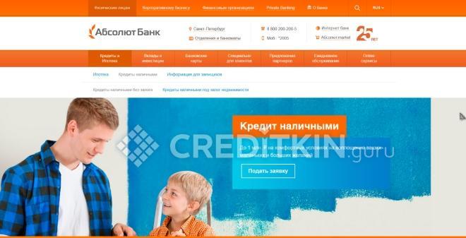 Где взять в кредит 50000: обзор предложений банков