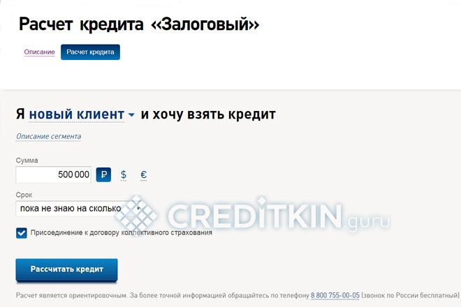 """Кредитование в банке """"Возрождение"""""""