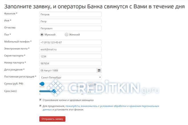 Где лучше всего взять кредит на 150 000 рублей