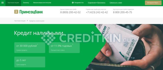 «Примсоцбанк» - кредит 300 000 рублей