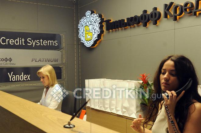 Выгодное рефинансирование ипотеки через банк «Тинькофф»