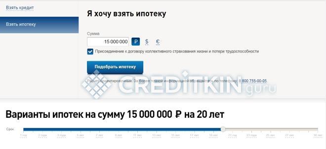 "Условия ипотеки в банке ""Возрождение"""