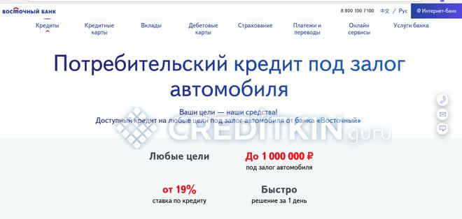 """Кредит от банка """"Восточный"""""""