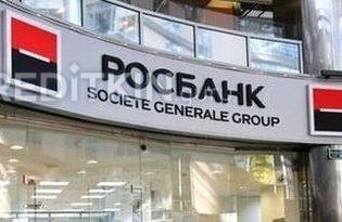 Рефинансирование ипотеки в «Росбанке»