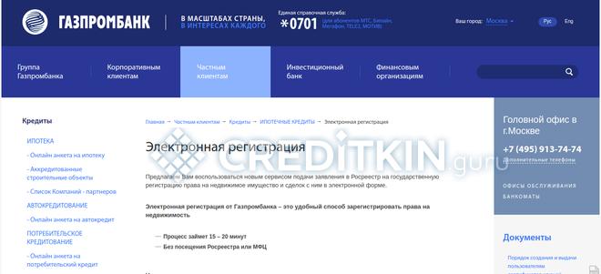 Электронная регистрация ипотеки Газпромбанк