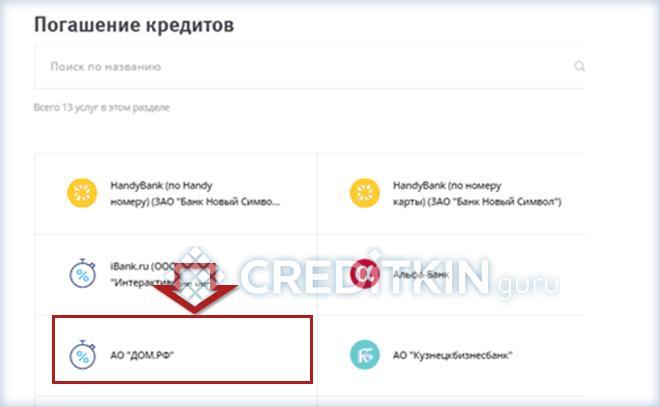 Погашение кредитов ДОМ.РФ