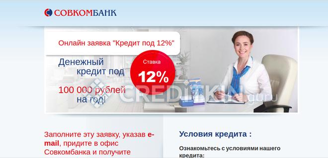 Совкомбанк: заявка на кредит