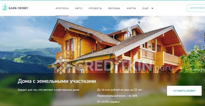 Программа по ипотечному кредитованию от банка «Зенит»