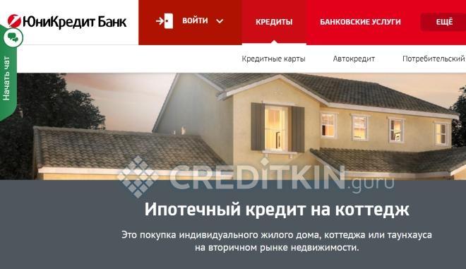Ипотека от «ЮниКредит Банка»
