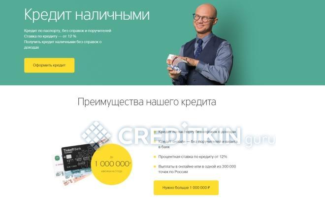 «Тинькофф Банк»