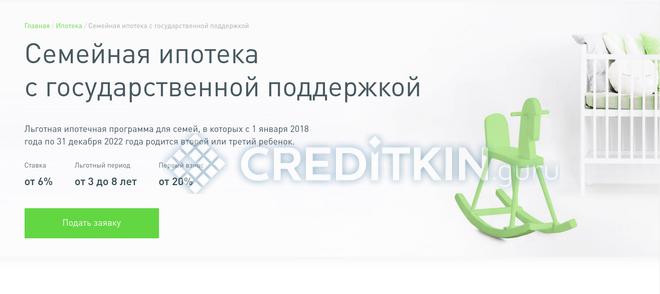 Изображение - Льготная ипотека с гос. поддержкой в этом году NSmk2_croper_ru